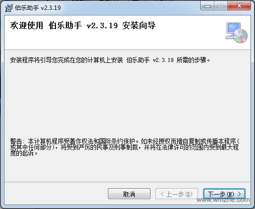 伯乐助手软件截图