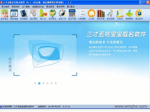 三才五格宝宝取名软件软件截图