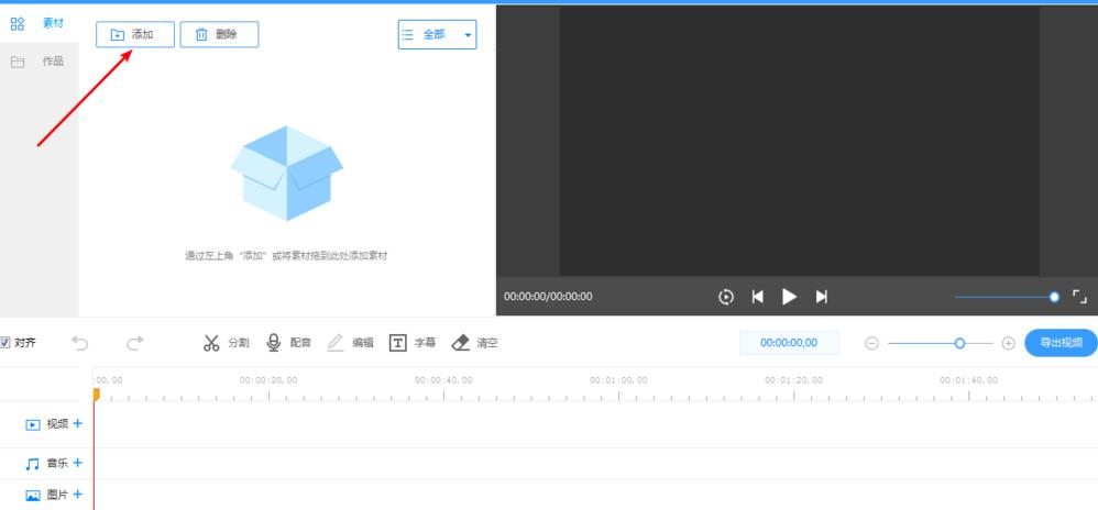 给视频加字幕很简单,就用EV剪辑
