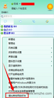 飞秋软件截图