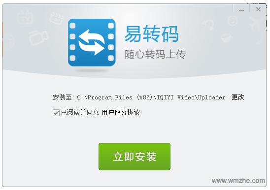 爱奇艺易转码软件截图
