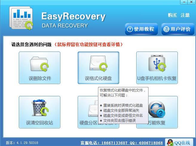 U盘数据丢失,试试用EasyRecovery找回