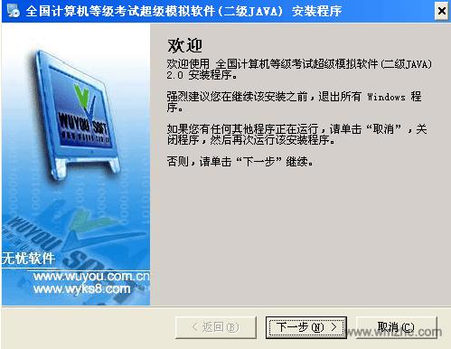 无忧全国计算机等级考试超级模拟软件 二级JAVA软件截图