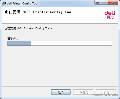 得力打印机智能助手软件截图