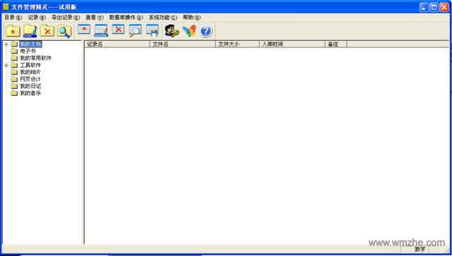 文件管理精灵软件截图