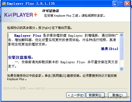 Kmplayer Plus软件截图