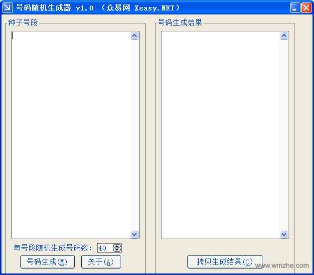 号码随机生成器App截图