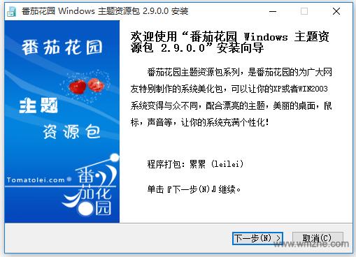 番茄花园XP主题资源包软件截图