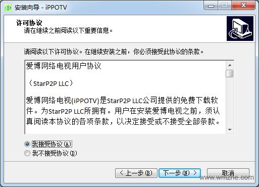 ippotv软件截图
