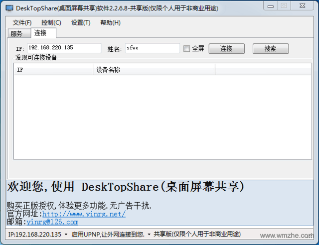 DeskTopShare桌面屏幕共享軟件軟件截圖