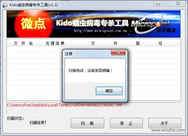 Kido蠕虫病毒专杀工具软件截图