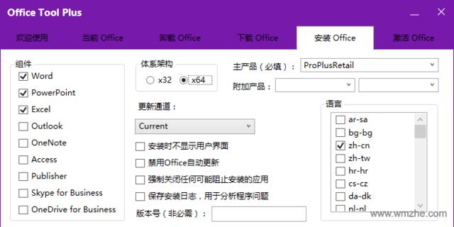 office tool plus 下载