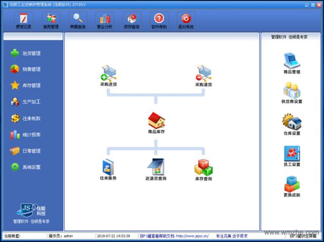 佳顺工业进销存系统软件截图