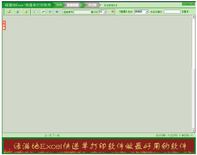 绿满地Excel快递单打印软件软件截图