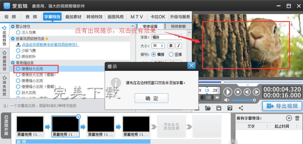 爱剪辑中添加字幕时没有出现输入字幕窗口如何解决?