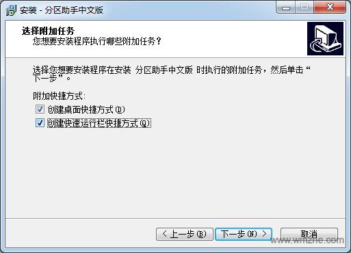 分区助手软件截图