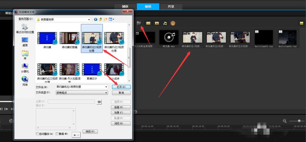 多机位剪辑视频不用慌,会声会影来帮忙