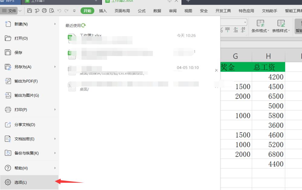 如何设置调用Excel照相机功能?方法一览