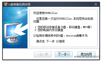 U盘杀毒专家软件截图