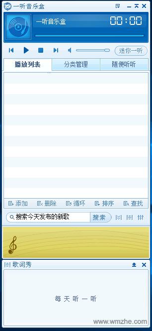 一听音乐盒软件截图
