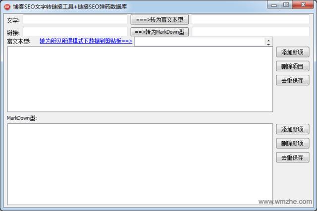 博客SEO文字转链接工具软件截图