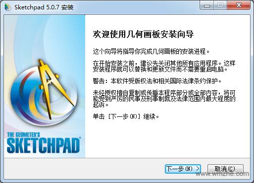 幾何畫板軟件截圖