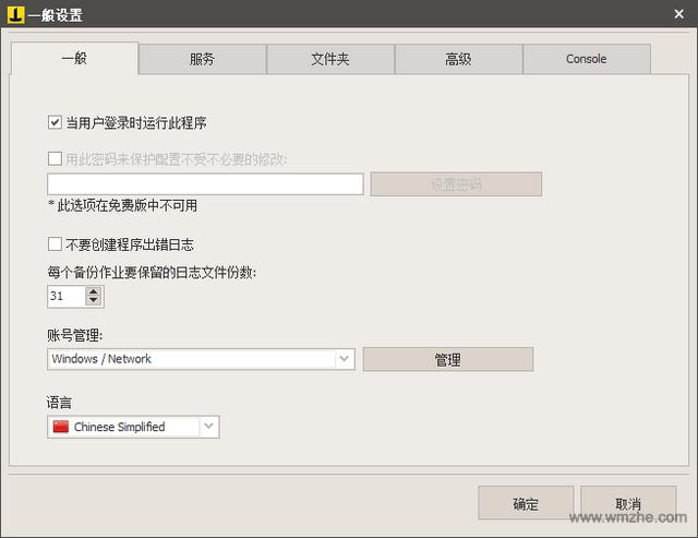 Iperius Backup软件截图