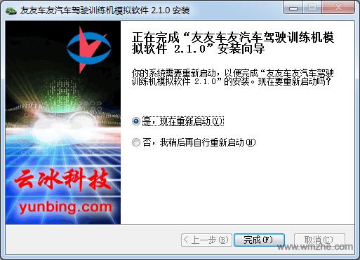 友友车友模拟学车软件软件截图