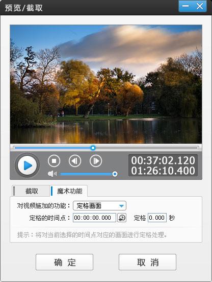无需专业经验,即可用爱剪辑让视频画面定格
