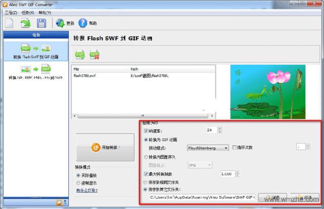 Aleo SWF GIF Converter软件截图