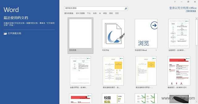 Microsoft office 家庭和学生版 2016软件截图
