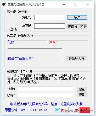 思量QQ空间人气大师软件截图