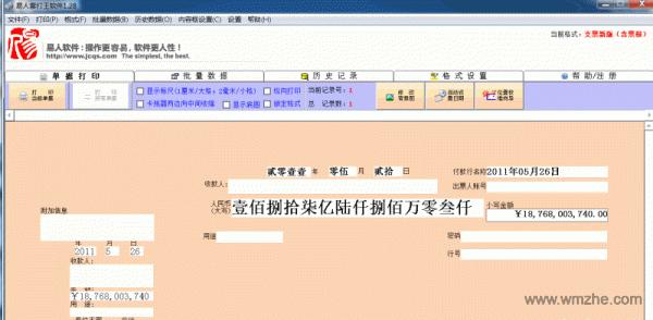 易人银行进账单打印软件软件截图