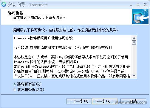Transmate软件截图