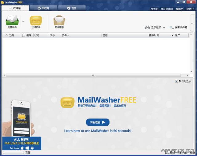 MailWasher软件截图