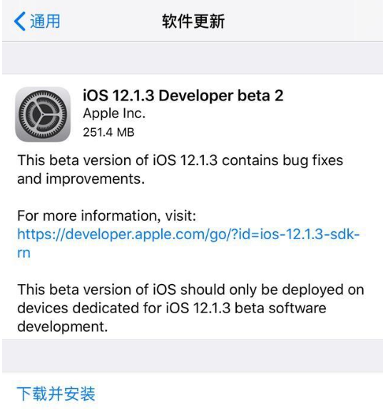 iOS12.1.3beta2紧急发布,修复残留bug