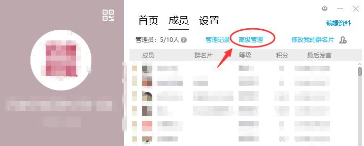 QQ群成员支持批量删除,简单又高效