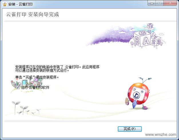 云雀361软件截图