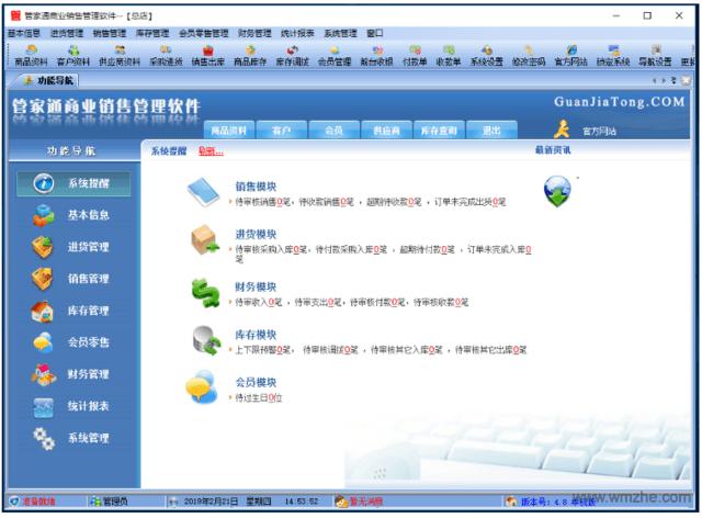 管家通商业销售管理软件软件截图