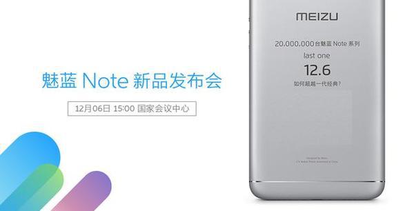 大手笔! 魅蓝note5将于12月发布 邀请函送绝版Note3
