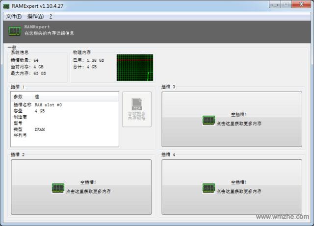 内存条型号检测软件(RAMExpert)软件截图