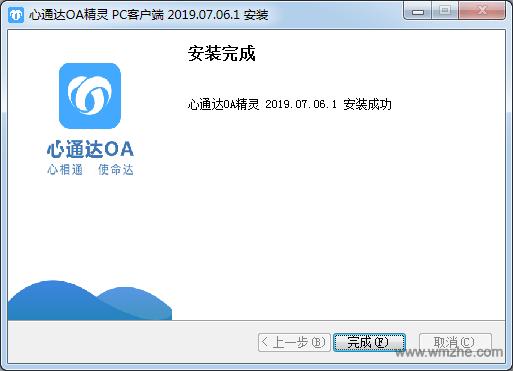 心通达oa精灵软件截图