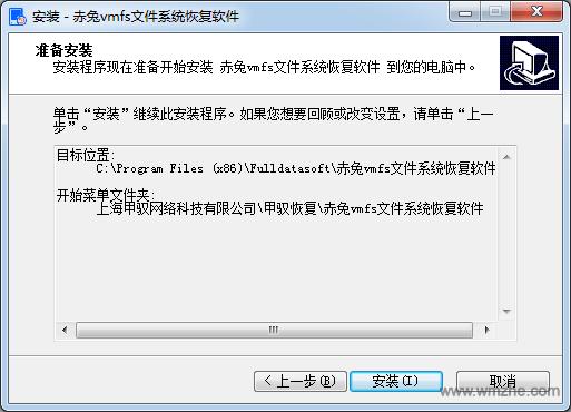 赤兔VMFS数据恢复软件软件截图