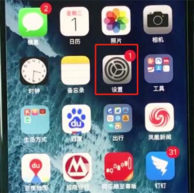 iphone xs半屏功能怎么玩?苹果用户必会技能
