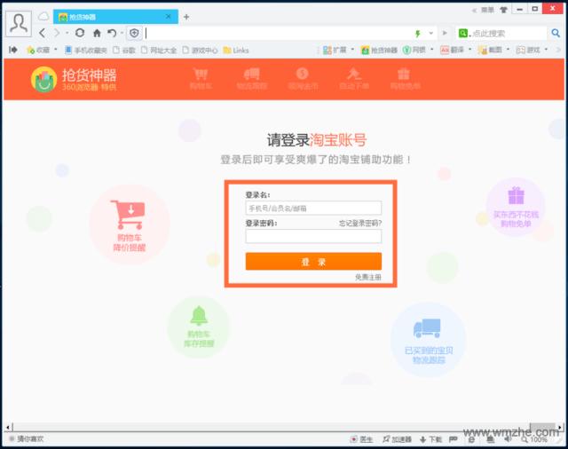 360安全浏览器双11抢货专版软件截图