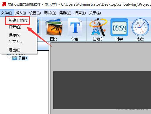 xshow图文编辑软件软件截图