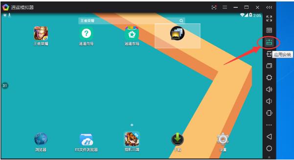 将apk文件拉入逍遥安卓模拟器的方法