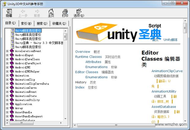 Unity3D软件截图