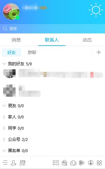 设置QQ只对某人隐身,拒绝被打扰
