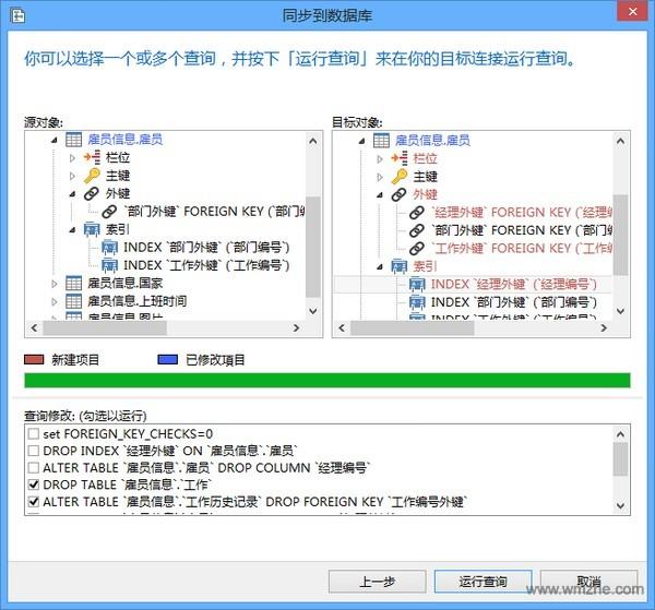 Navicat for mysql软件截图